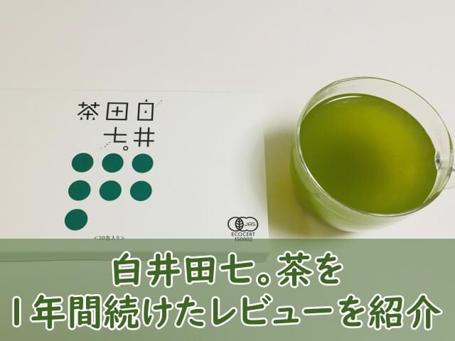 白井田七茶を1年間飲んでみた感想