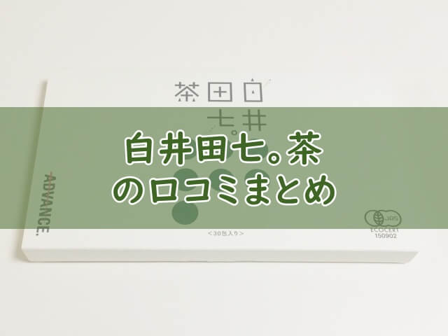 白井田七茶の口コミまとめ