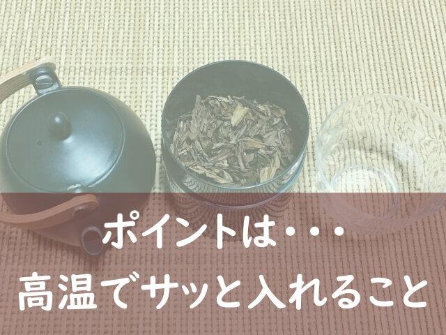 ほうじ茶を美味しく入れるポイント