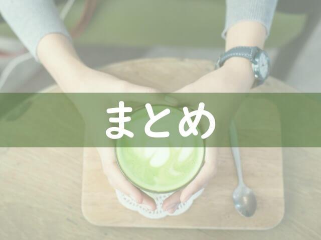 時間帯やタイミングで飲みたいお茶まとめ