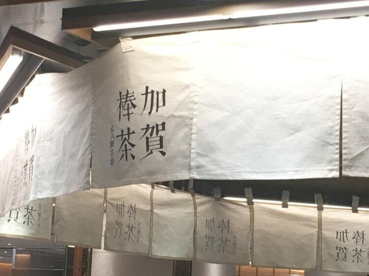 【丸八製茶場】加賀棒茶をまるっと紹介。茶葉・ペットボトル・スイーツ・和カフェ情報まとめ!