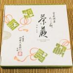 【伊藤久右衛門】宇治抹茶わらび餅「茶蕨」を味わう。もっちり食感と抹茶風味がおいしい!