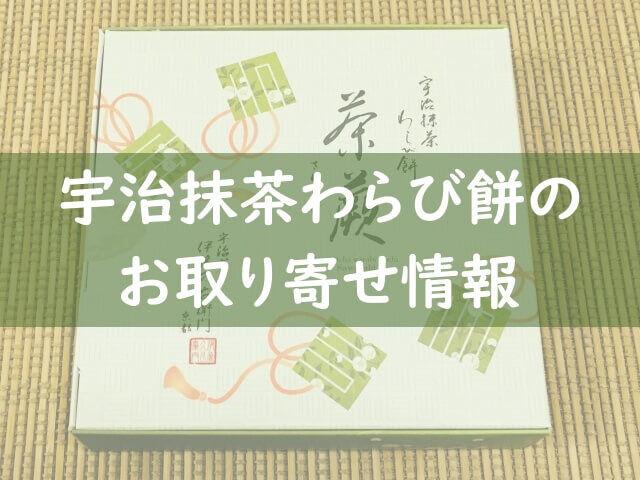 【伊藤久右衛門】宇治抹茶わらび餅のお取り寄せ情報