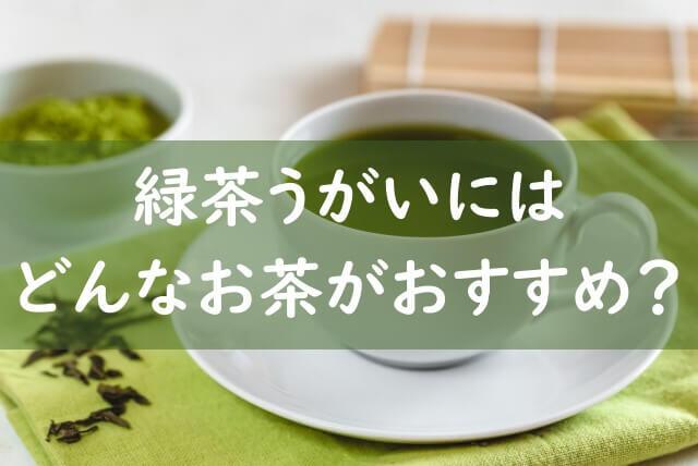 緑茶うがいにおすすめのお茶は?