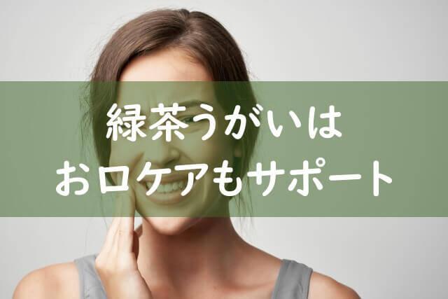虫歯・口臭・歯周病にも緑茶うがい