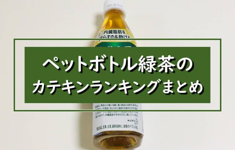 【2021年版】ペットボトル緑茶のカテキン量ランキング!最も多いお茶は?