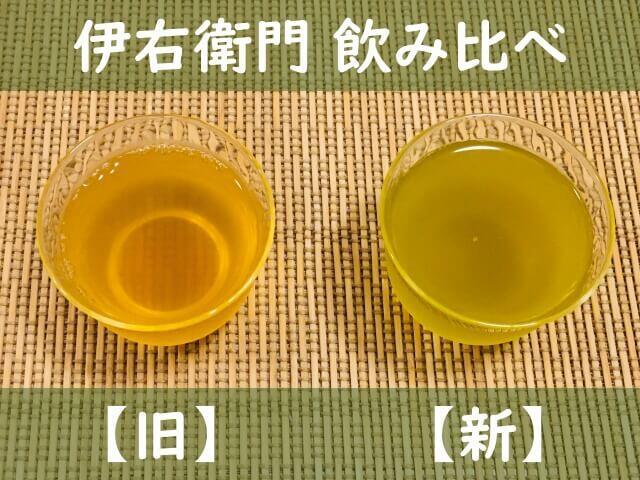 伊右衛門【旧】と飲み比べ。後味がすっきりした。