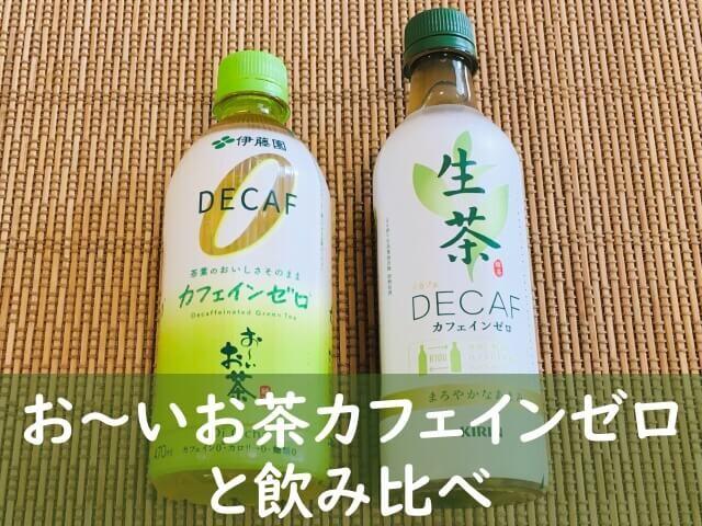 おーいお茶カフェインゼロと飲み比べ。緑茶の味なら生茶デカフェ。