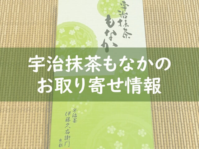【伊藤久右衛門】宇治抹茶もなかのお取り寄せ情報