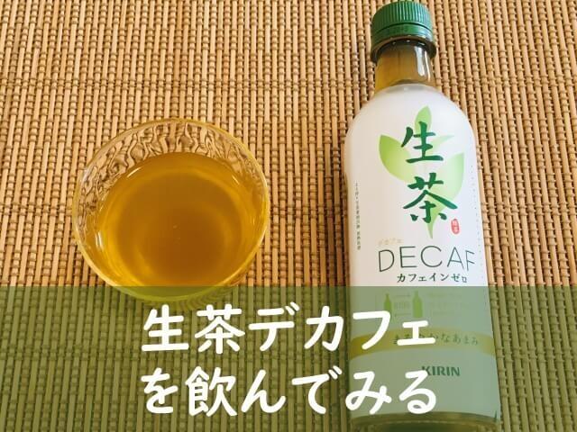 生茶デカフェを飲んでみる。