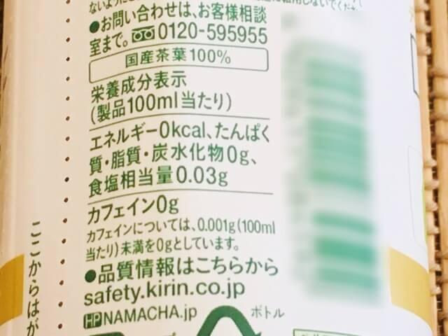 生茶デカフェの栄養成分。カテキンは含まれている。