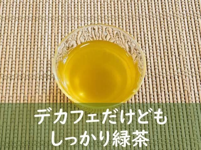デカフェでも味はしっかり緑茶でした