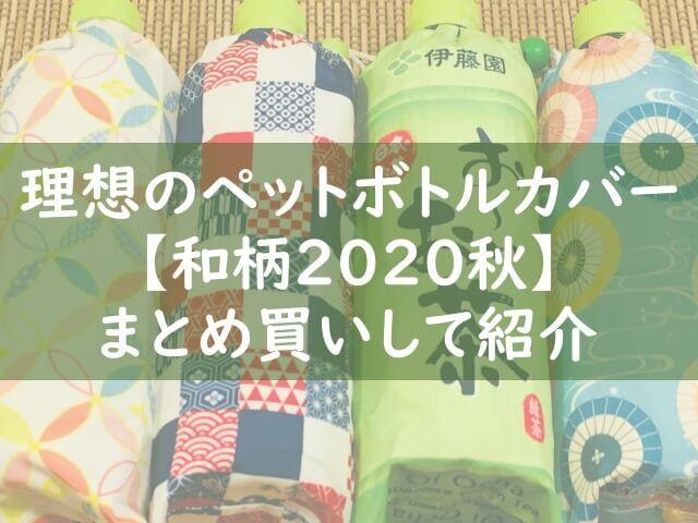 ペットボトルカバー【和柄2020秋】をまとめ買い。一覧で紹介します。