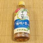 【アサヒ】十六茶プラスに「やすらぎブレンド」が追加。ハーブの香りと一緒にリラックスです。