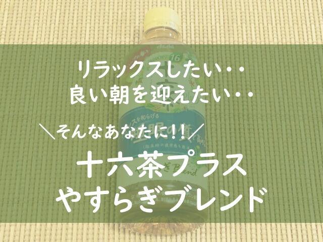 十六茶プラス【やすらぎブレンド】はこんなお茶
