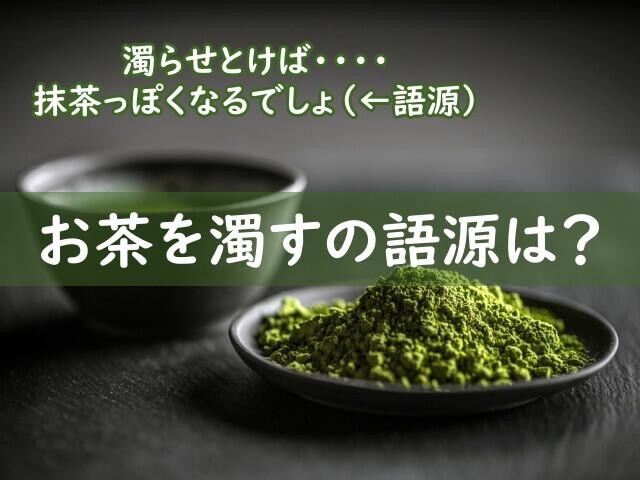 「お茶を濁す」の語源は?