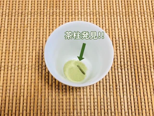 茶柱縁起茶_カプセル開封