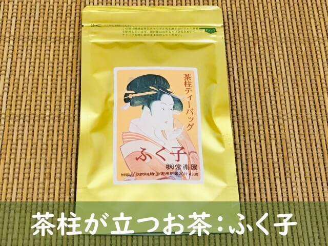 茶柱が立つお茶①:ふく子