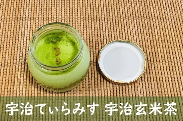 玄米茶味は今までにない味わい。玄米風味がすごい。