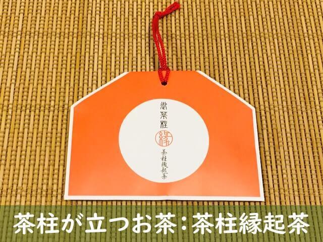 茶柱が立つお茶②:茶柱縁起茶