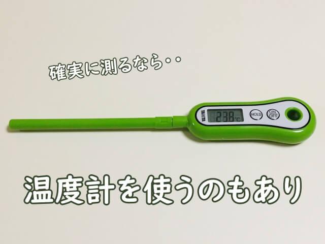 温度計を使って確実に温度を下げる