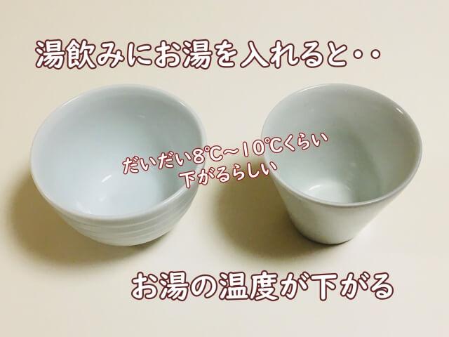 湯飲みにお湯を入れて温度をざっくり下げる