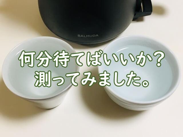 【実験してみた】湯飲みで何分冷ませばいい?