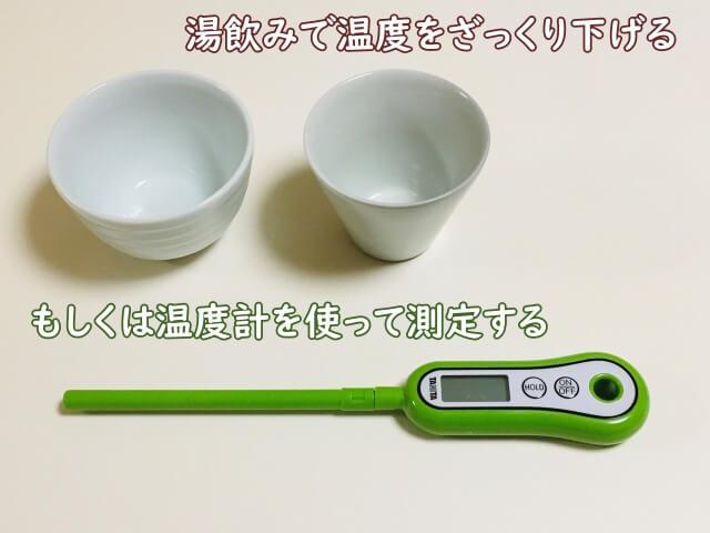 お湯の温度の測り方を紹介。