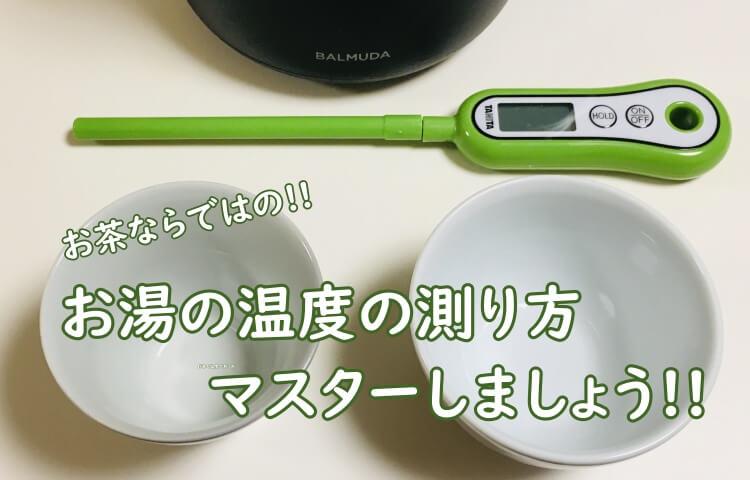 お茶の準備で大切なこと!お湯の温度の測り方をまとめてみた。