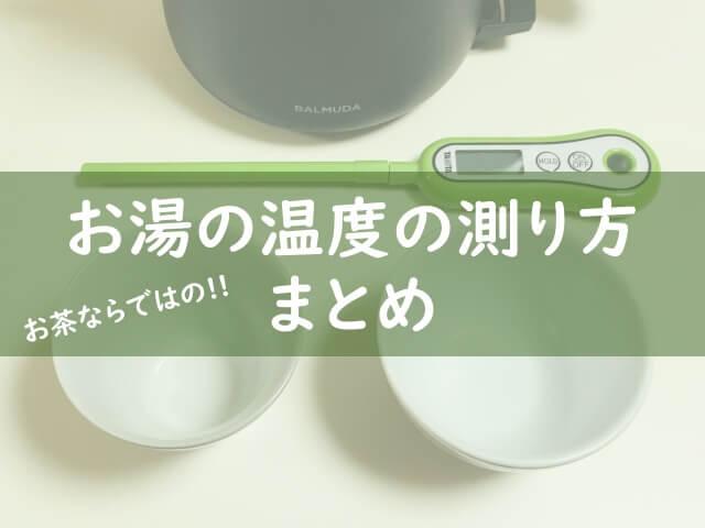 「お湯の温度の測り方」まとめ