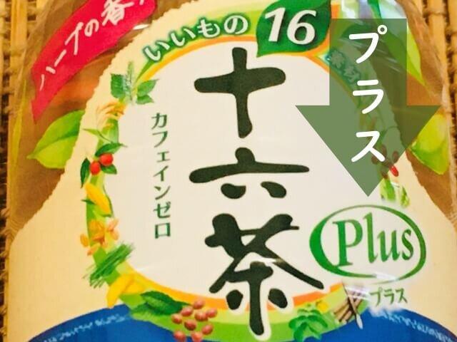 機能性表示食品「十六茶プラスシリーズ」の第二段