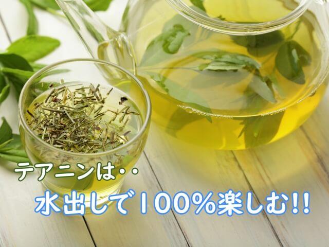 テアニンのみを抽出する「水出し緑茶」