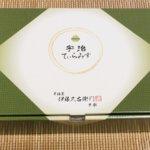 【伊藤久右衛門】宇治てぃらみすを味わう。抹茶・ほうじ茶・玄米茶の3色で大満足!!