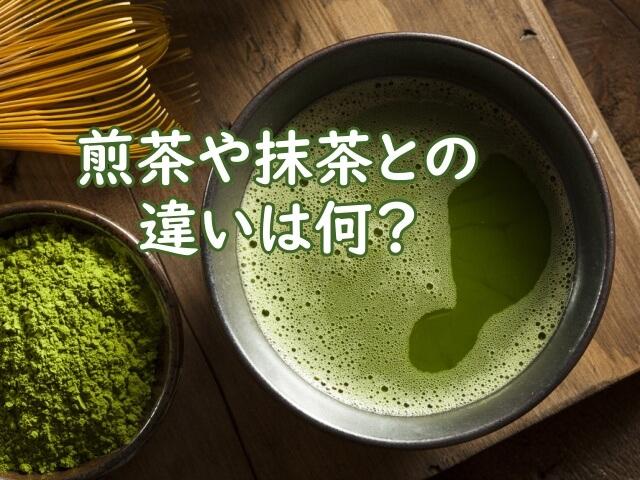 煎茶や抹茶との違い