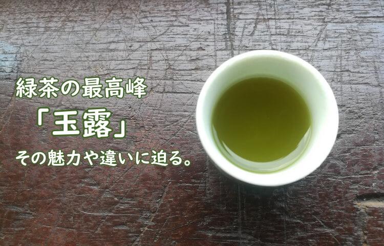 玉露とは?煎茶・抹茶との違いやカフェイン量などをまとめてみた。
