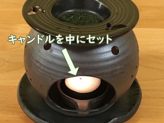 ろうそくをつけて茶香炉の中にセット