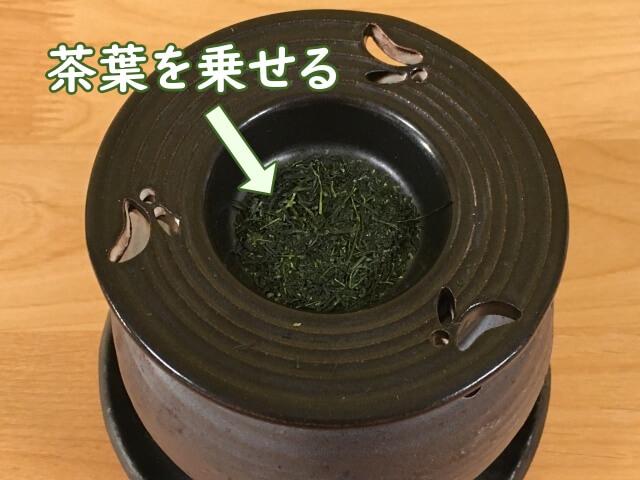 茶葉を上皿に乗せる