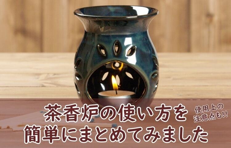 茶香炉の使い方は?危険性を避けるための注意点も紹介します。