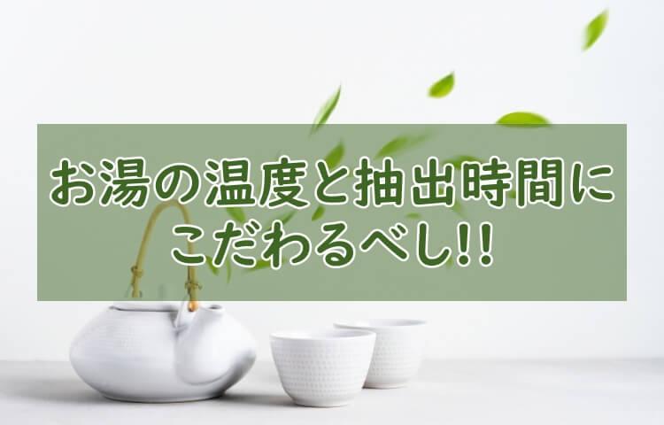 お湯の温度と抽出時間を意識しよう!緑茶をもっと美味しく!