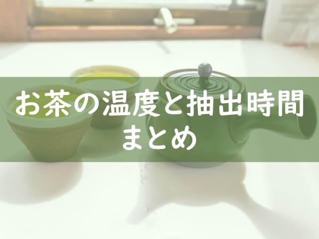 【まとめ】お茶の温度と抽出時間
