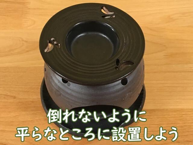 茶香炉を平らな場所に設置