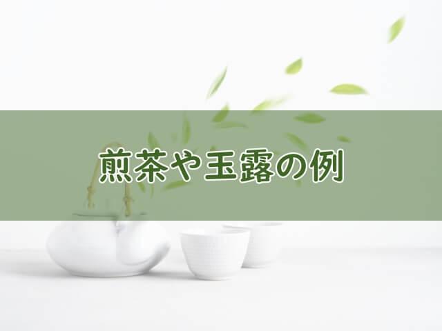 煎茶や玉露を使った例
