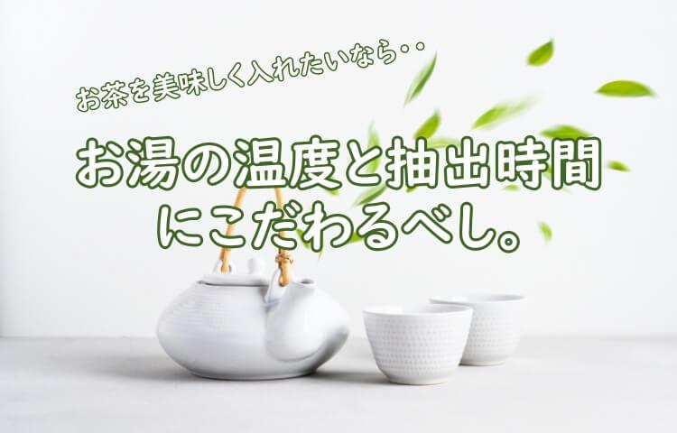 お茶をもっと美味しく!お湯の温度と抽出時間で緑茶の味を変えましょう。