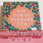 東京椿茶でリラックス。椿と緑茶のブレンドで楽しいティータイムをどうぞ。