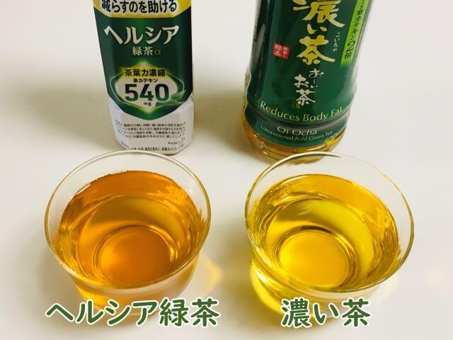 ヘルシア緑茶と飲み比べてみた