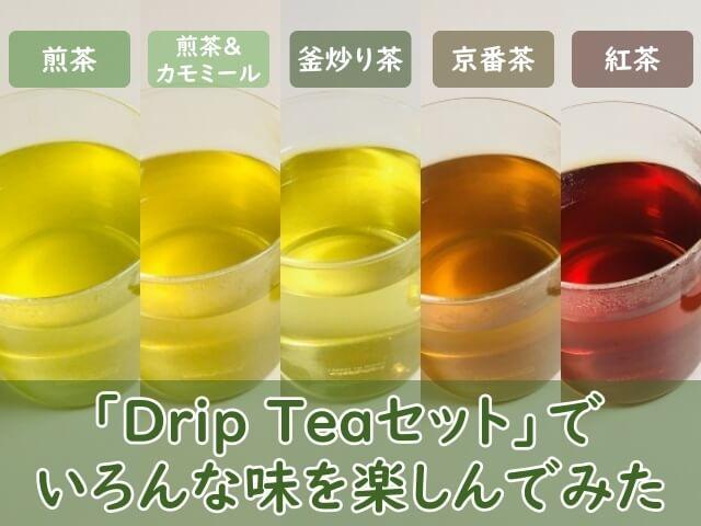 「Drip Teaセット」で日本茶ドリップをレビュー