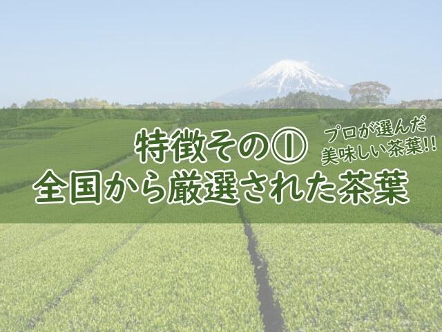 特徴①:日本全国から厳選された茶葉を使っている