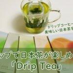 【ティーフート】日本茶ドリップ「Drip Tea」で手軽に美味しいお茶タイム!!