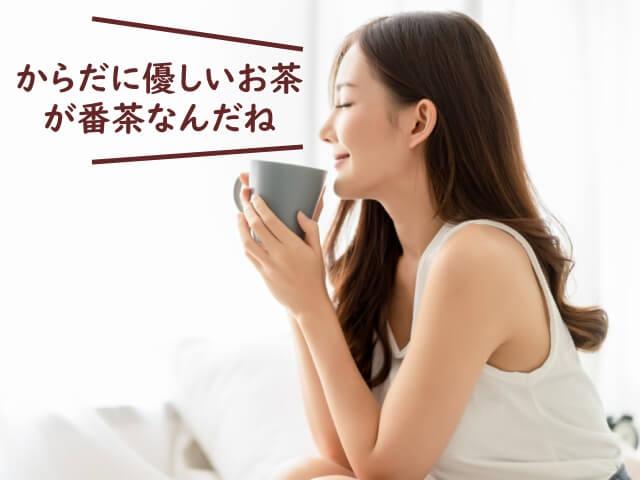 優しいお茶を飲みたい人は番茶で決まり