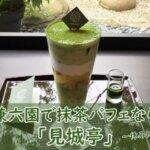 兼六園で抹茶パフェを食べるなら!「見城亭」の厳選パフェがおすすめ!